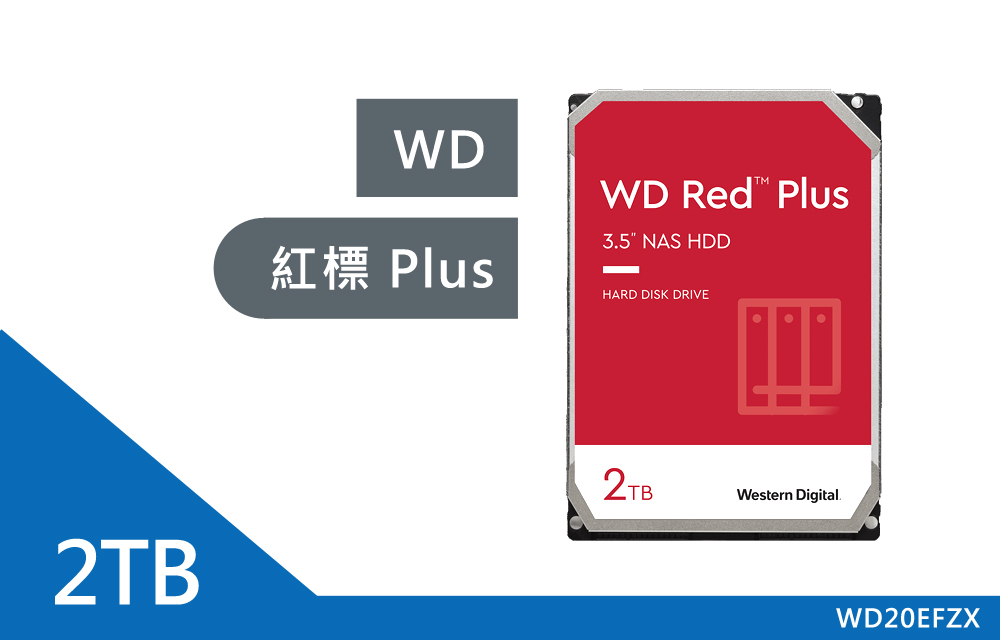 WD【紅標】2TB (WD20EFAX)